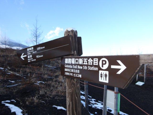 富士山2014.12.9 254