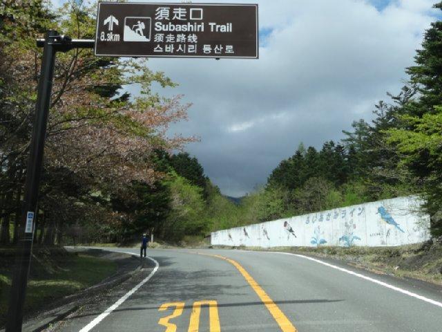 富士山2015.5.4 002