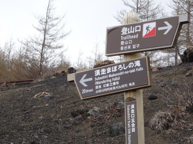 富士山2015.5.4 070