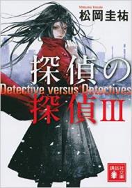 探偵の探偵