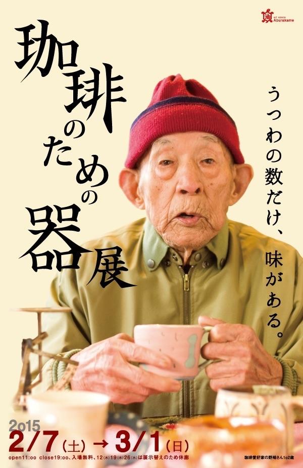 野崎さんDMコーヒー10292015