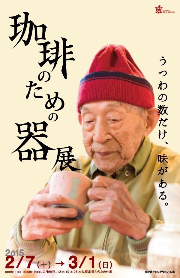 野崎さんDMコーヒー10292152