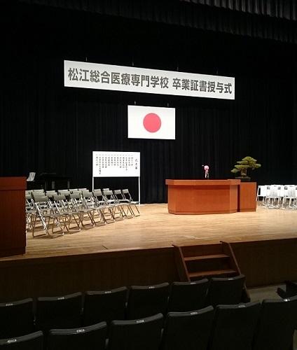 卒業式会場 島根県民会館 中ホール