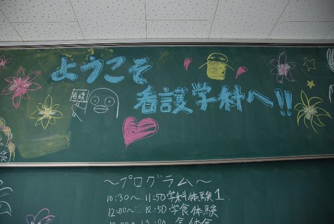 ①看護黒板