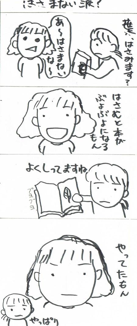 hasamu3.jpg