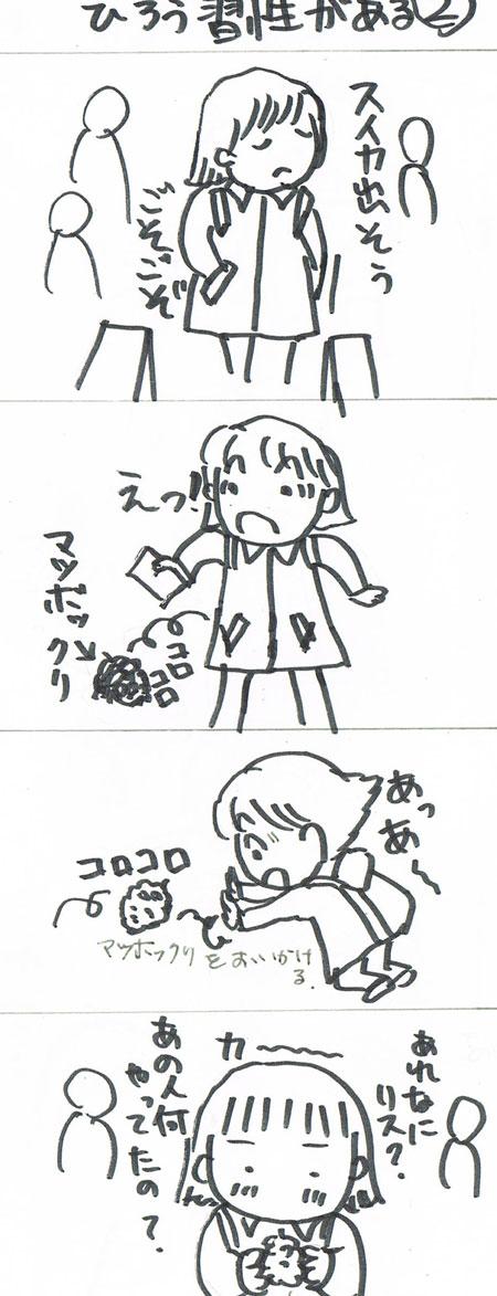 hirou1.jpg