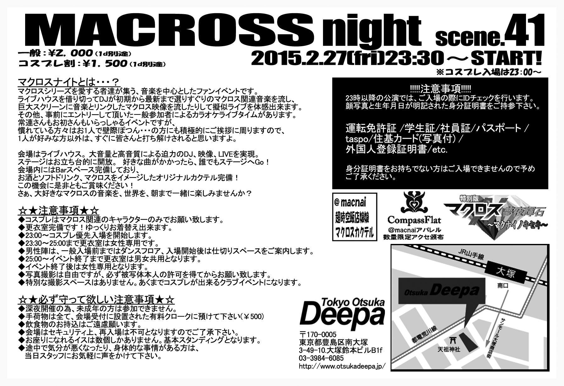 マクロスナイト41裏面S (1)