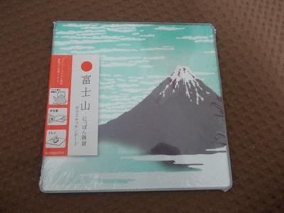 富士山まな板