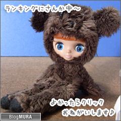 2015050501_blogmura_ranking.png