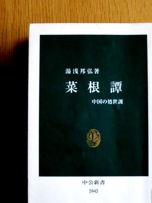 菜根譚中国の処世訓1501