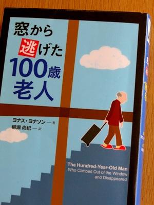 窓から逃げた100歳老人1503