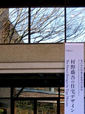 村野藤吾住宅デザイン展1503