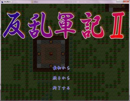 「反乱軍記2」タイトル画面