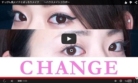 changeメイク