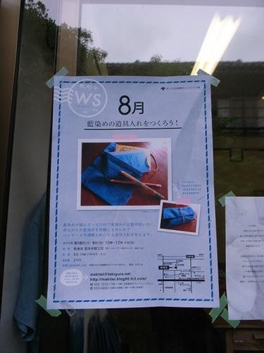150703WS01ポスター