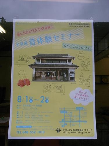 150703昔体験ポスター