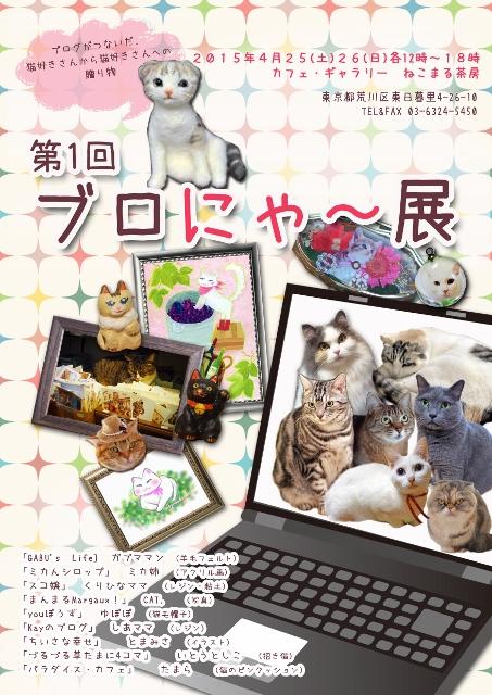 ブロにゃ~展ポスター1小 (453x640)