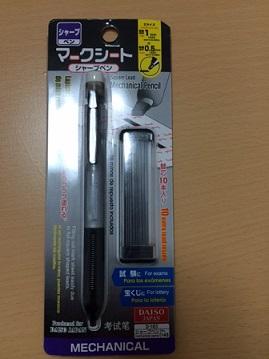 マークシート用シャーペン1