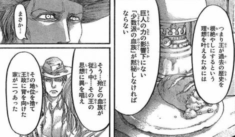 shingeki 65 7