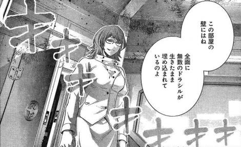 gokukoku 132 18