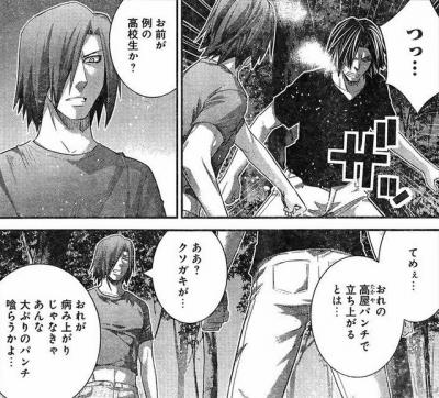 gokukoku 135 2