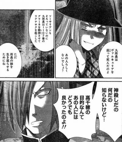 gokukoku 138 5