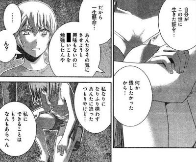 gokukoku 139 7