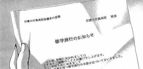 gokukoku 143 2