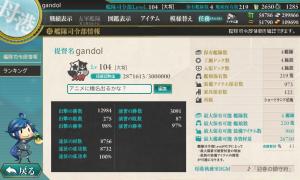 20141227司令部情報