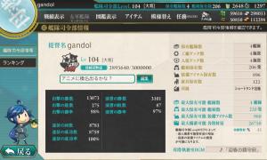 20141228司令部情報