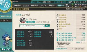 20141230司令部情報