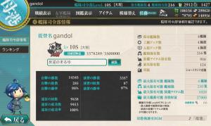 20150123司令部情報