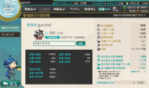 20150126司令部情報
