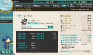 20150127司令部情報