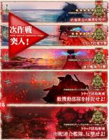 2015冬イベント全海域クリア【甲】