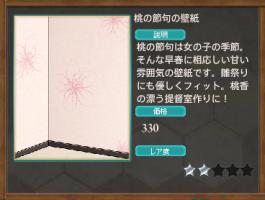 桃の節句の壁紙