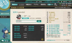 20150425司令部情報
