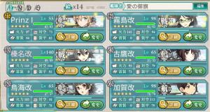 E-2攻略編成01