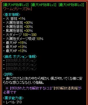 RedStone 150507[03]