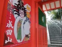 BL141226成田山2DSCF9523