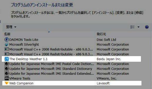 DesktopWeather_uninst1.jpg