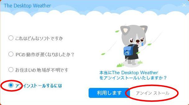 DesktopWeather_uninst2.jpg