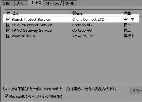 SearchProtect_sea.jpg