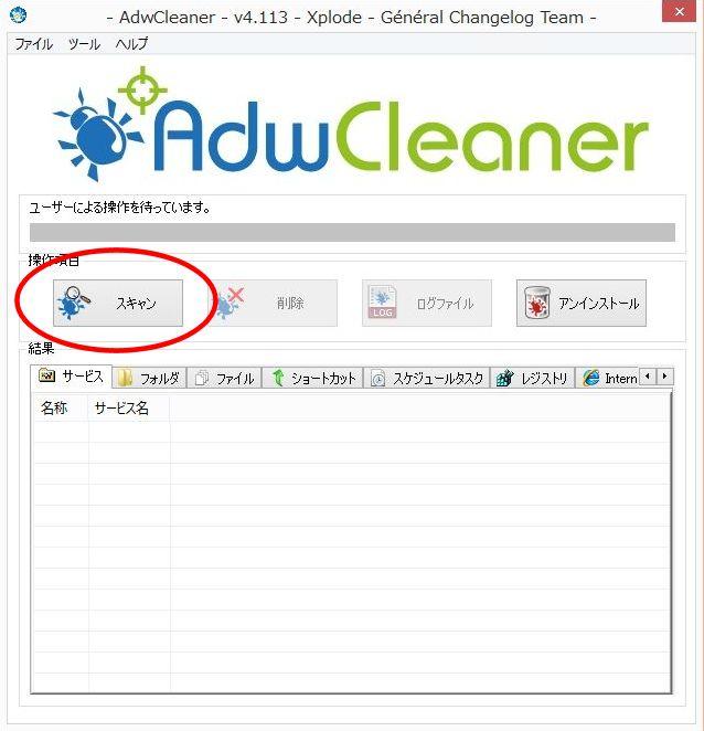 adwcleaner_05.jpg