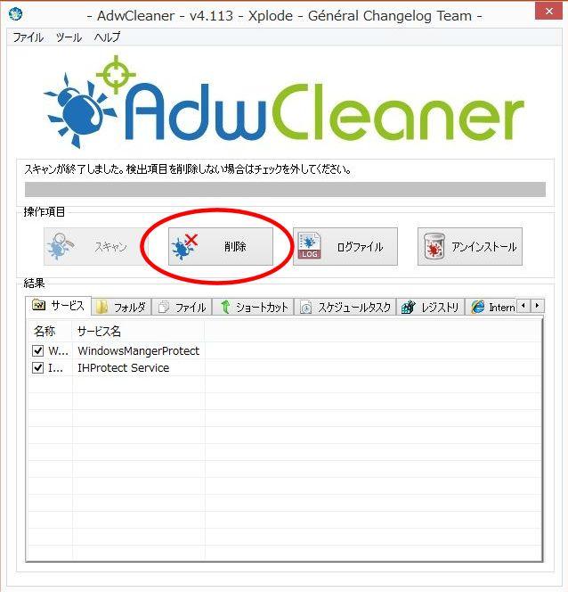 adwcleaner_06.jpg