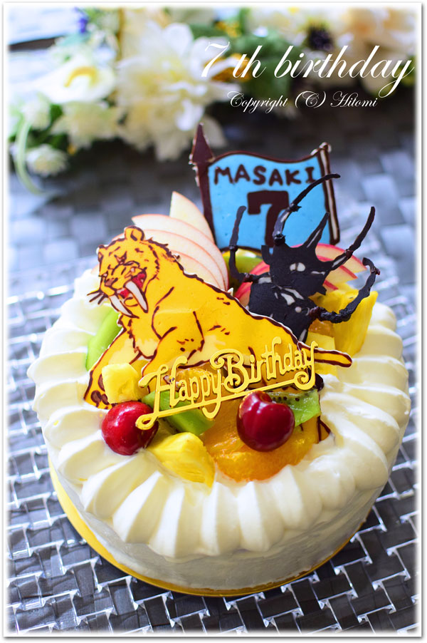 7歳の誕生日ケーキ☆