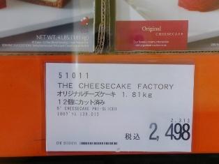 ケーキ重い