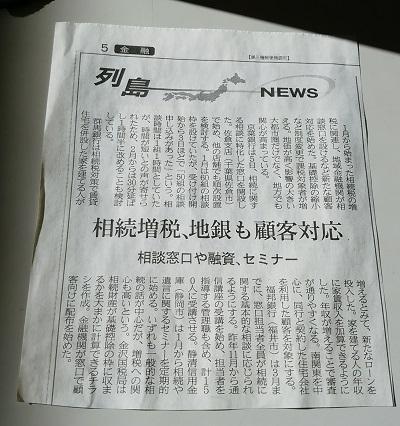 日経新聞記事20150112