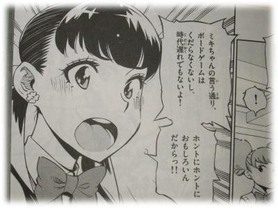 saikoro141231-3