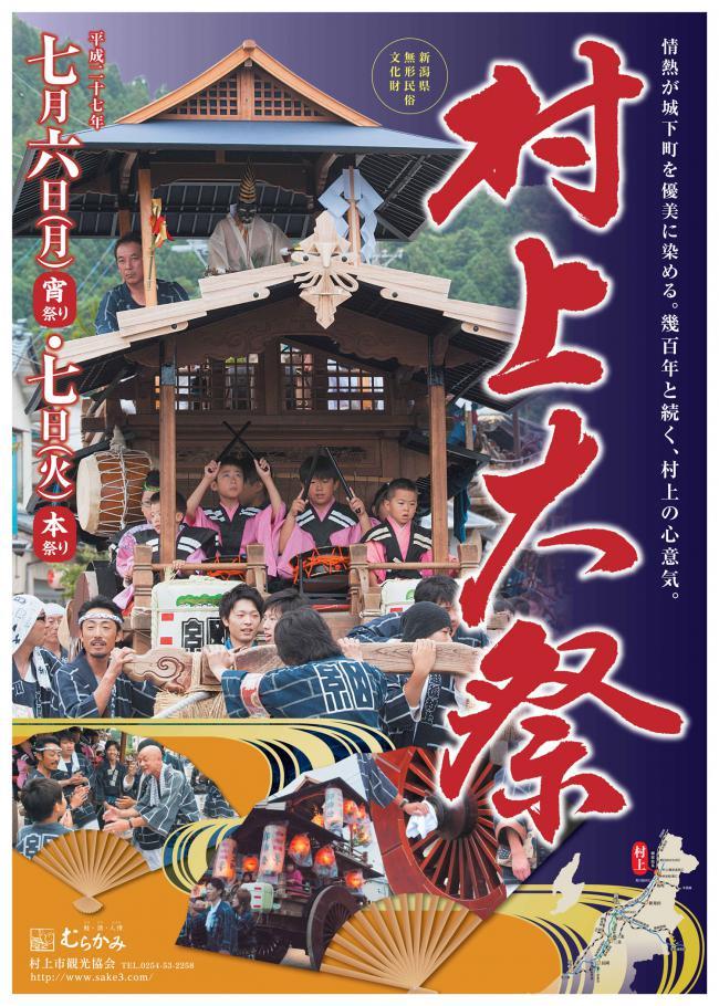 村上大祭 ポスター 2015